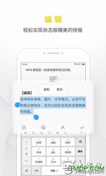 wps便签app v1.8.1 安卓版 1