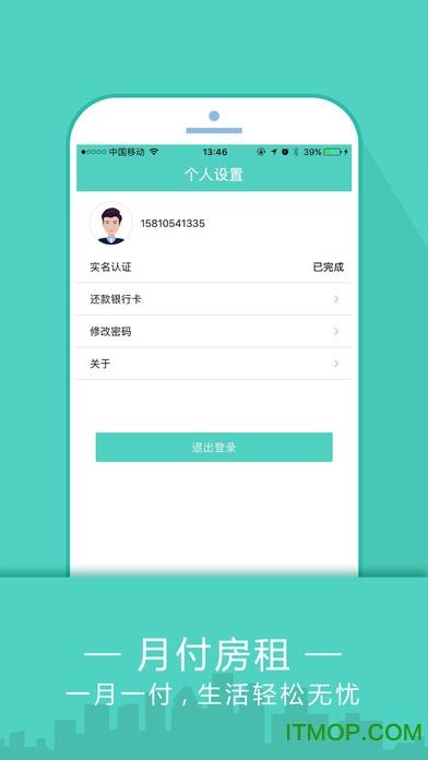 闪租分期苹果手机版 v1.0.0 iphone版 0