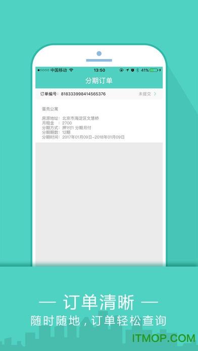 闪租分期苹果手机版 v1.0.0 iphone版 1