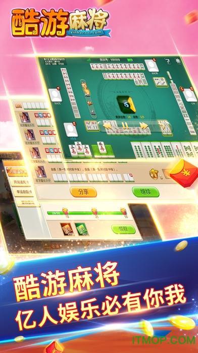 酷游四川麻将苹果版 v1.0 iphone版 0