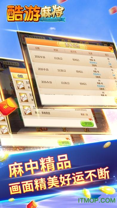 酷游四川麻将苹果版 v1.0 iphone版 2