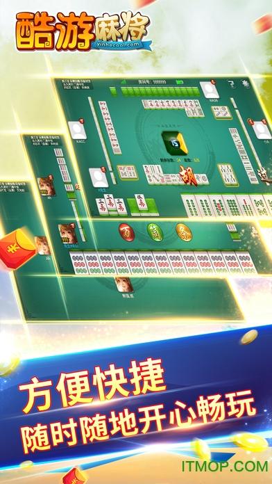 酷游四川麻将苹果版 v1.0 iphone版 3