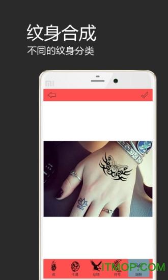 纹身合成 v1.0.5 安卓版 3