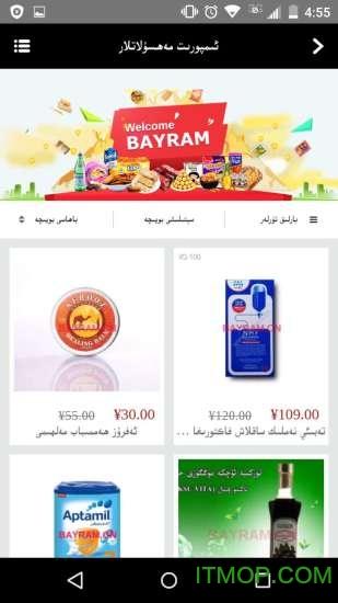 Bayram v1.8.2 官网安卓版 3