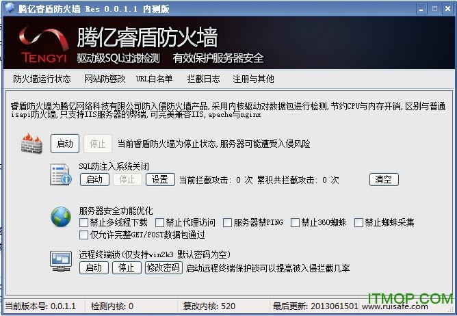 腾亿睿盾防火墙 v0.0.1.1 绿色版免费版 0