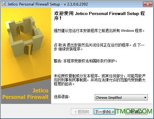 Jetico Personal Firewall (免费防火墙) v2.1.0.14 多国语言版 0