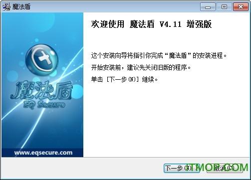 EQSecure(魔法盾) v4.2 增强版 0