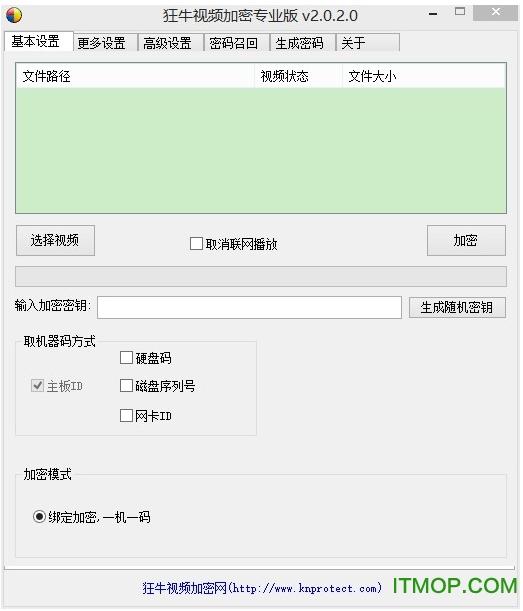 狂牛加密视频破解软件 v2.0.2.0 绿色免费版 0