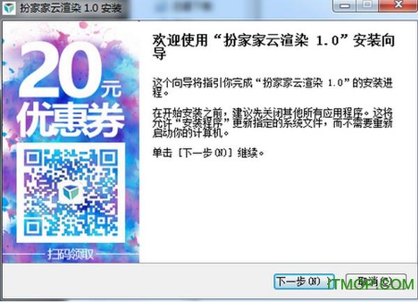 扮家家云渲染客户端 v2.1.1.8 官方版 0