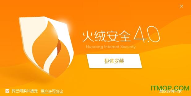 火绒互联网安全软件 v4.0.83.4 官方版 0