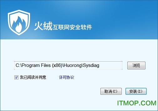 火绒盾安全防御软件 v4.0.76.15 最新版 0