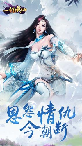 一剑成仙内购破解版 v1.0.19 官网安卓版0