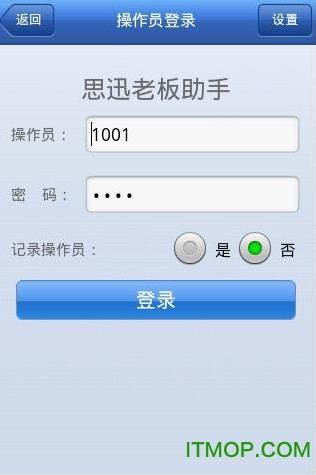 思迅老板助手服务端 v1.0.8 官网安卓版 0