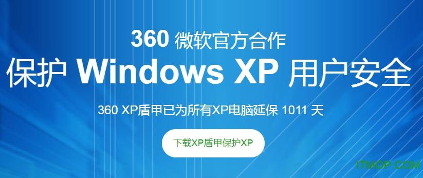 360安全卫士xp加固版(360xp盾甲) v9.7.0.1199 龙8国际娱乐long8.cc 0