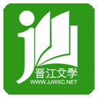 晋江小说阅读苹果版