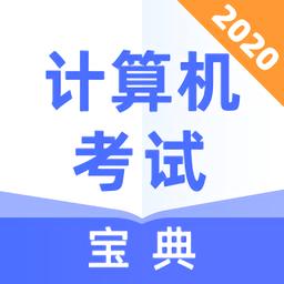 计算机考试宝典2020手机版