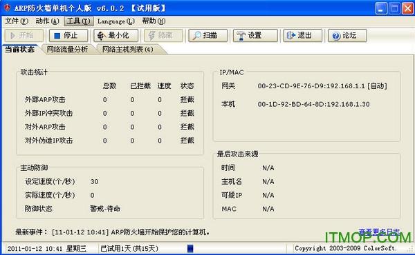彩影ARP防火墙(AntiARP) v6.02 免费版 0