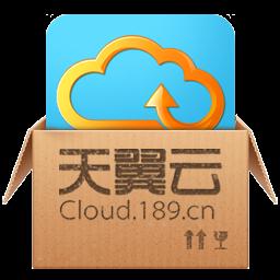 中国电信天翼云家庭版