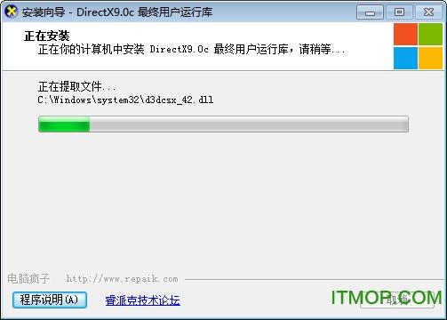 DirectX 9.0C(dx9.0c) 32位 0