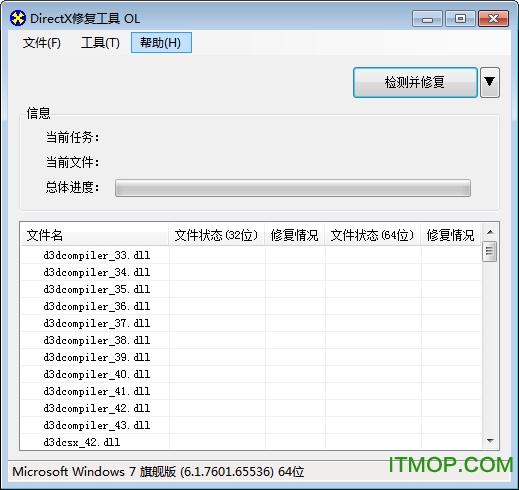 directx修复工具加强版 v4.0 增强版 0