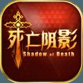 死亡阴影3手游版v1.0 安卓版