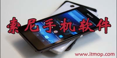 索尼手机软件