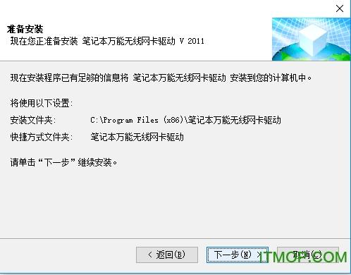 网卡驱动王电脑版下载