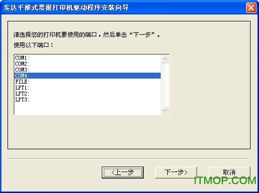 实达bp610k打印机驱动 v5.0 最新版 0