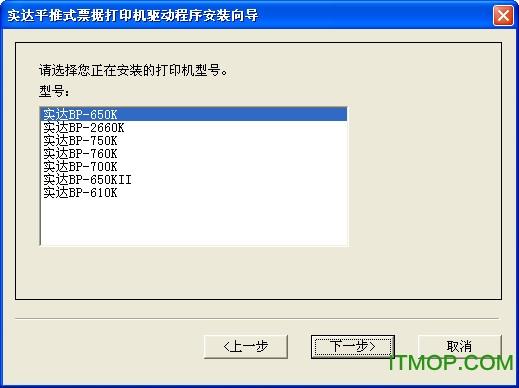 实达BP610K列针式打印机