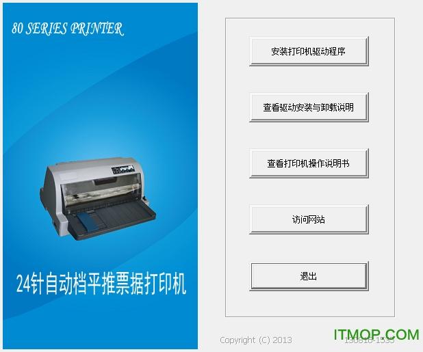 明基SK570打印�C��� v1.0 官方版 0