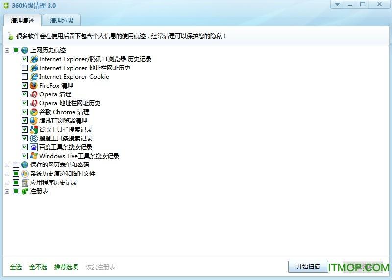 360垃圾清理软件 v3.0 绿色免费版 0