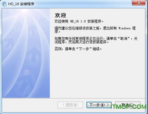 鸿达对讲机写频软件 v1.0 官方版 0