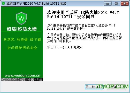威盾IIS防火墙 v4.7 Build 10711 免费版 0