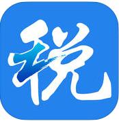 浙江国税苹果版