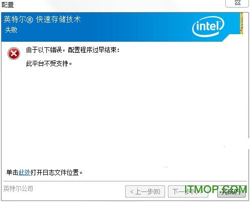intel rapid storage technology driver v13.6.2.1001 官方版 0
