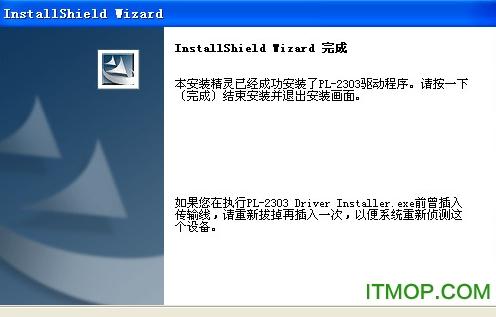 usb转串口万能驱动程序 v2.1 免费版 0