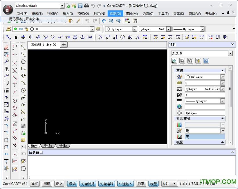CorelCAD2016 v2016 中文免费版含32/64位 0