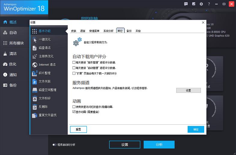 阿香婆系统优化软件(Ashampoo WinOptimizer) v18.00.16 免注册版 0