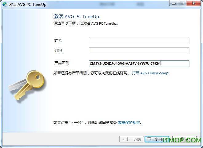 AVG PC Tuneup 2017算号器 绿色版 1
