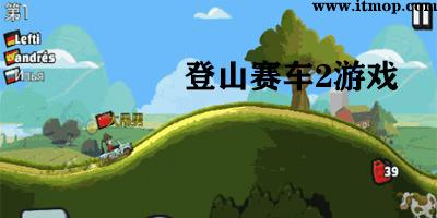 登山赛车2游戏