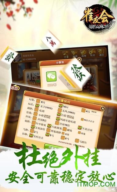 雀友会潮州麻将游戏 v1.2.1 安卓版 0