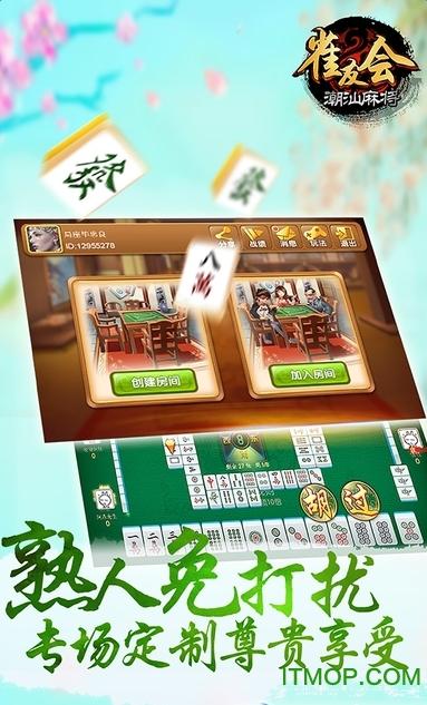 雀友会潮州麻将游戏 v1.2.1 安卓版 2