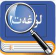 Bilkan多语词典iphone版