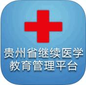 贵州省继续医学教育管理平台app