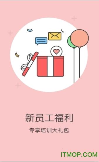 康师傅cis云学堂苹果版 v2.1 iphone越狱版1