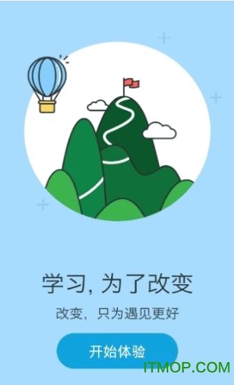 康师傅cis云学堂苹果版 v2.1 iphone越狱版0