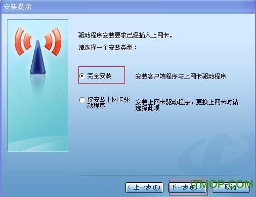 腾达3G189E 3G上网卡驱动 v1.0.0.1 官方版 0