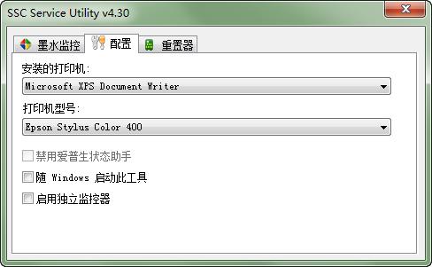 爱普生打印机清零龙8娱乐网页版登录万能版 v4.30 绿色汉化版 1