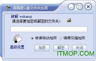 高��度u�P文件�A加密工具 v3.0 �G色版 0