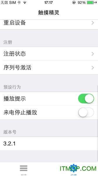 触摸精灵已注册苹果版 v3.3.4 iPhone越狱版 0